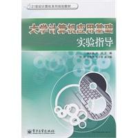 《大学计算机应用基础实验指导》封面