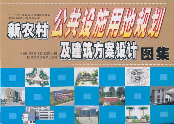 新农村公共设施用地规划及建筑方案设计图集