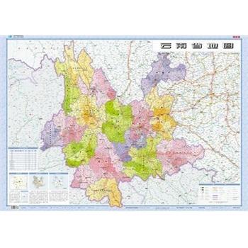 云南省地图-最新版 本社著 9787802127364