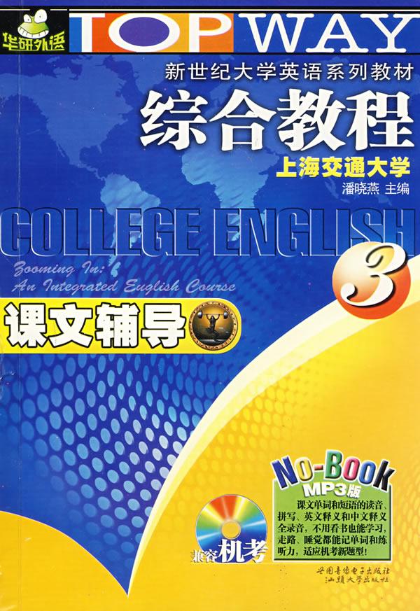 新世纪大学英语综合课文光盘辅导3(附mp3教程1张);;综合课文3:教程东南dx7和长安cs55哪个省油图片
