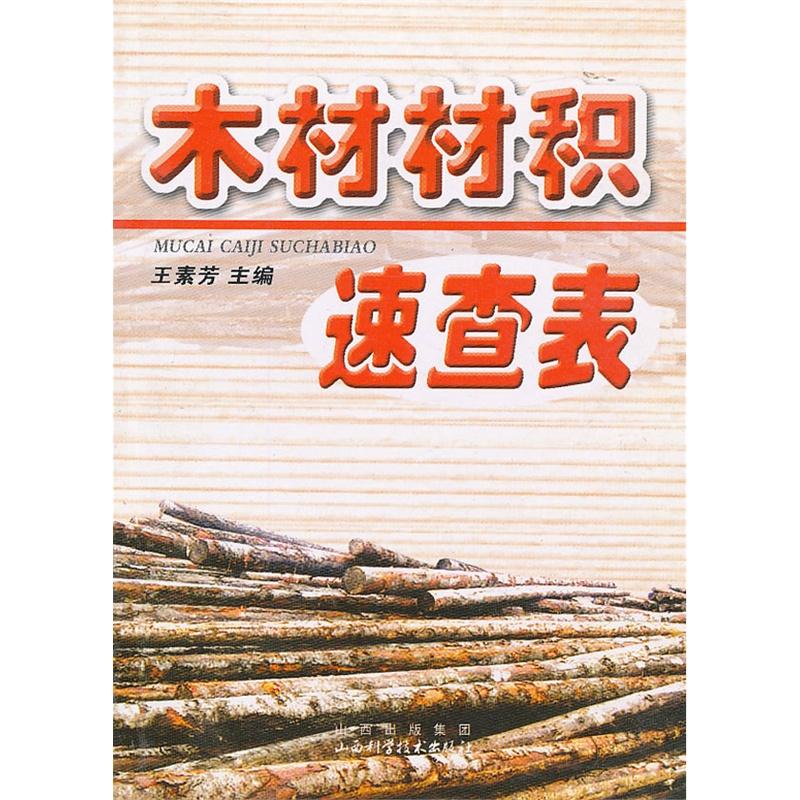 《木材材积速查表》王素芳