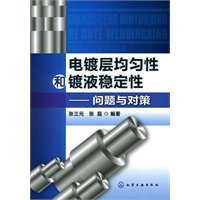 电镀层均匀性和镀液稳定性