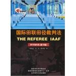 国际田联田径裁判法(第12版)