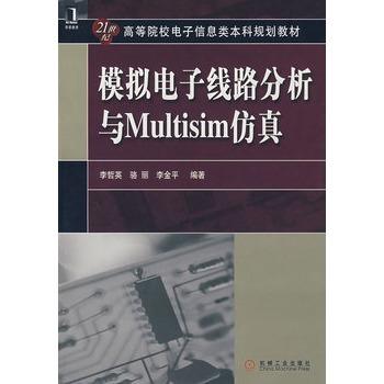 《模拟电子线路分析与multisim仿真》李哲秀