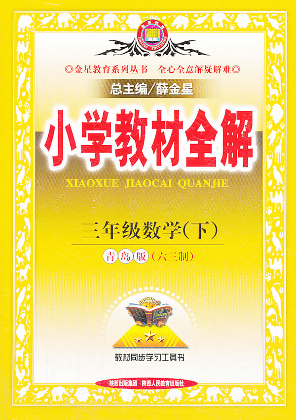 小学教材全解-三年级数学下(青岛版)(六三制)14春