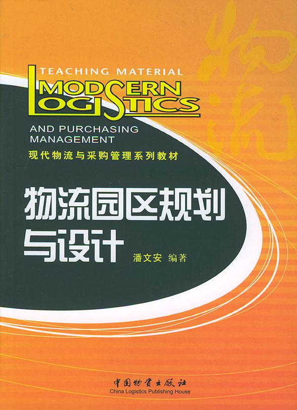 物流园区规划与设计——现代物流与采购管理系列教材