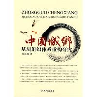 中国城乡基层组织体系重构研究