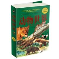 《动物世界》封面