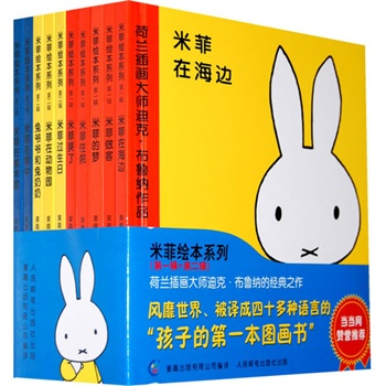 米菲绘本系列(1-10册)