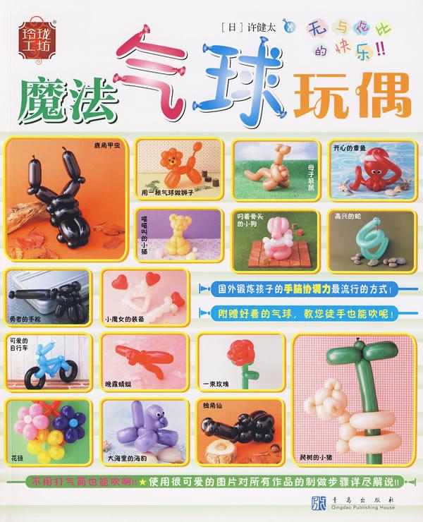 长气球编小动物图解 img32.ddimg.cn 宽600x740高
