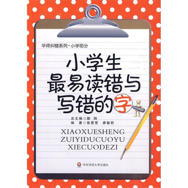 《小学生最易读错与写错的字》鲁雯雪,廖敏莉杭州放假时间小学生图片