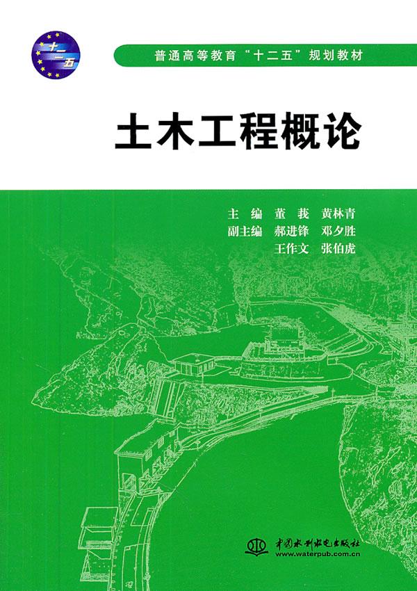 """土木工程概论 (普通高等教育""""十二五""""规划教材)"""