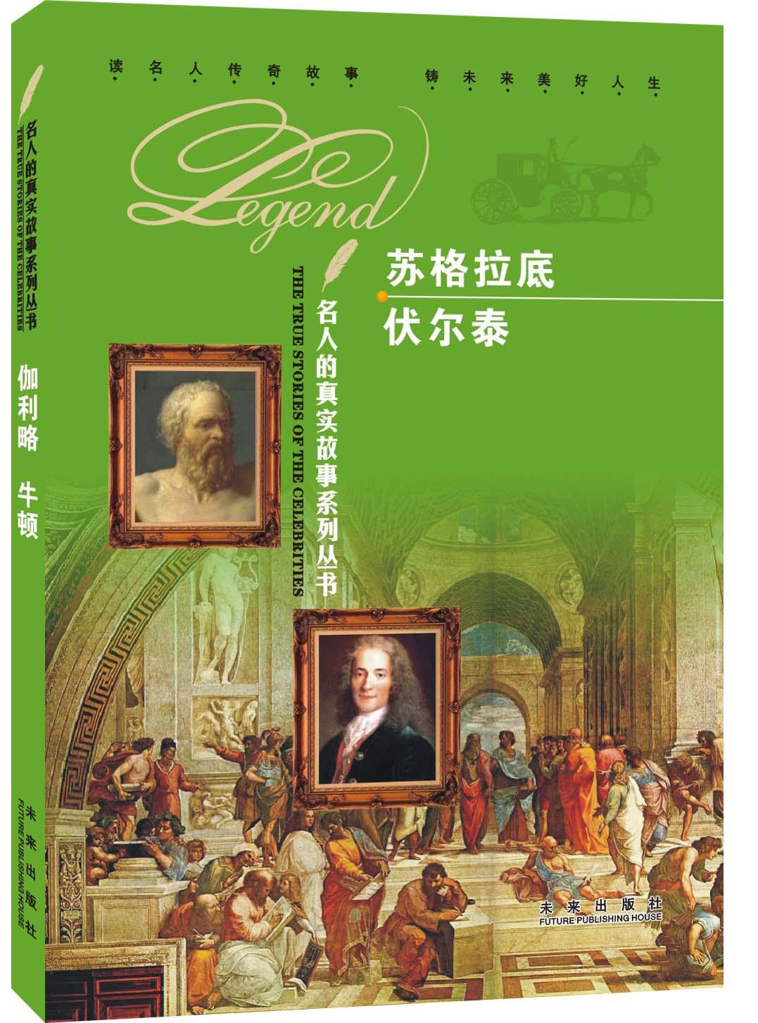 名人的真实故事系列丛书:苏格拉底 伏尔泰