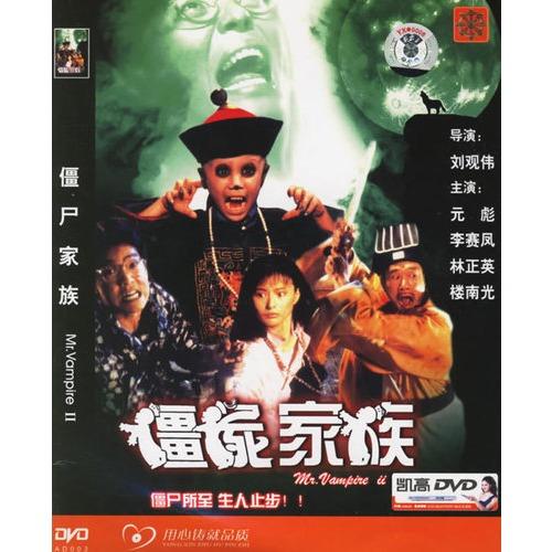 僵尸家族系列电影 HD720P 国粤双语中字