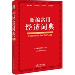 新编常用经济词典(超级实用版)