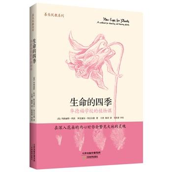 玛格丽特・科洪新书《生命的四季》天津教育出版社出版