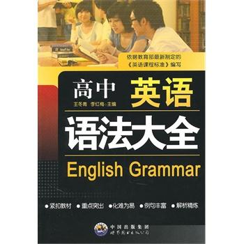 高中英语语法大全图片