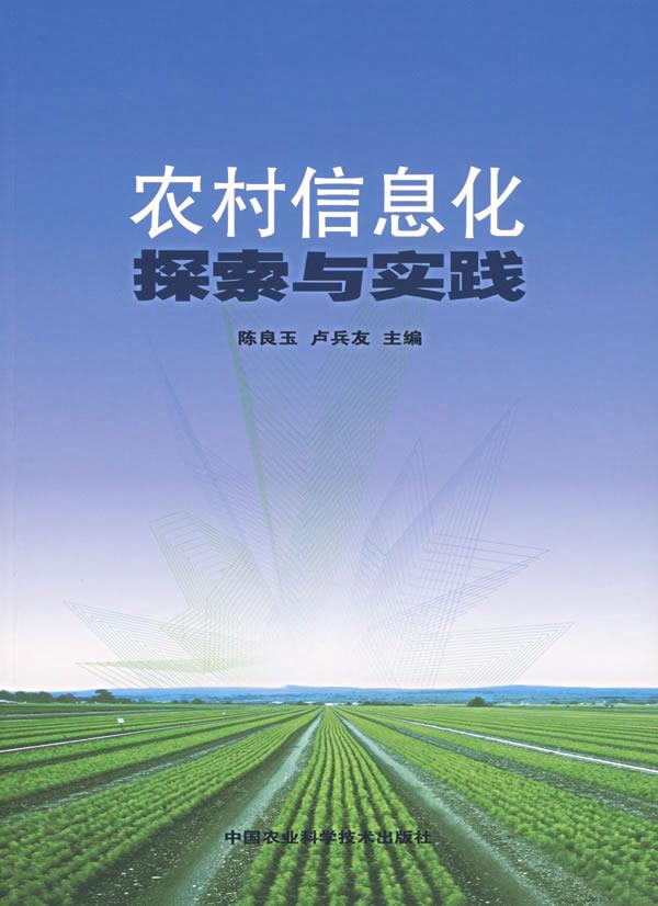 《农村信息化探索与实践》电子书下载 - 电子书下载 - 电子书下载