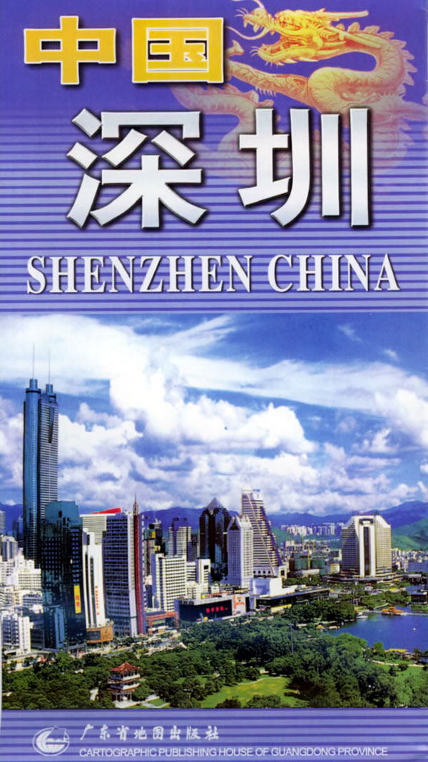 中国深圳/中英文系列地图