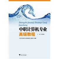 计算机专业教程_教材计算机专业英语_网上买书_收藏品交易_
