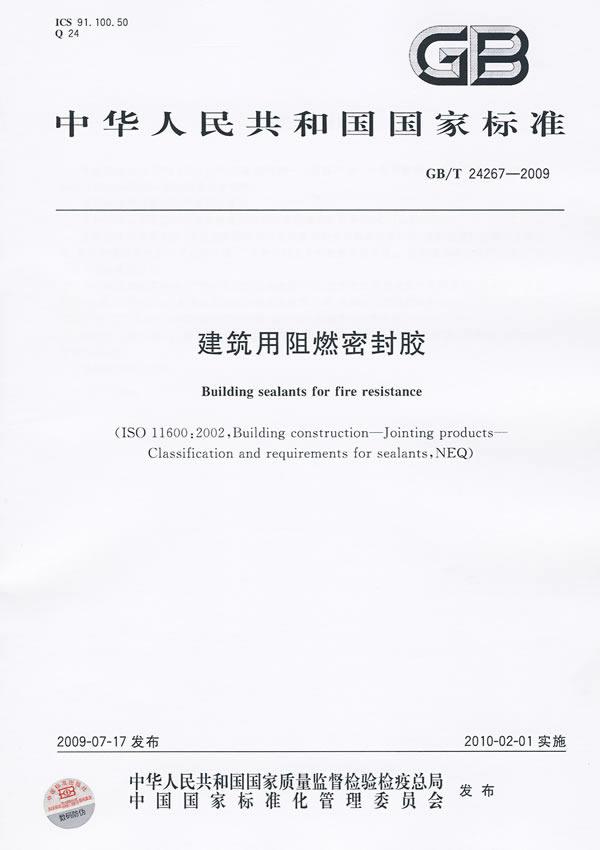 《建筑用阻燃密封胶》电子书下载 - 电子书下载 - 电子书下载