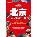 玩遍北京——北京完全自游手册