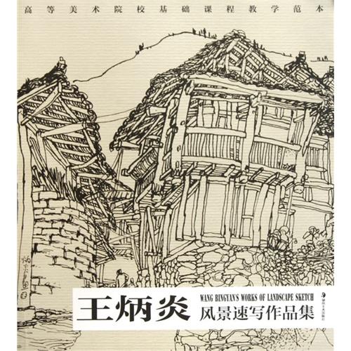 王炳炎风景速写作品集