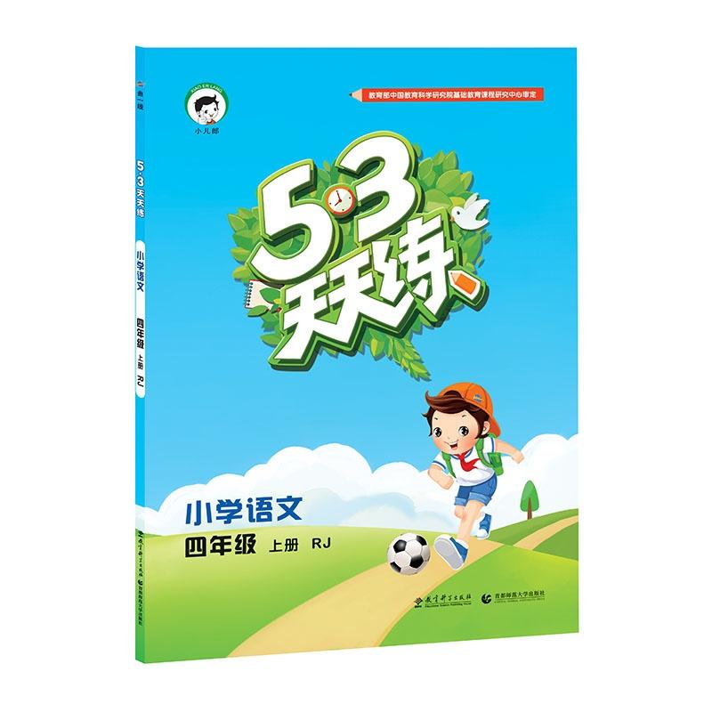 小学语文天天练_小说网手机站