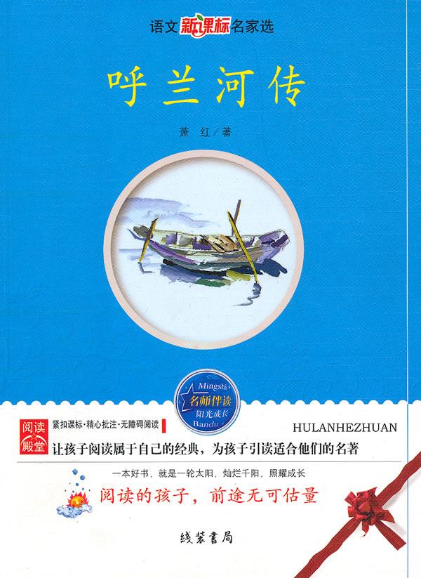 中国现代作家录 萧红 - 励志爷爷(oscarg) - 励志爷爷陈岚文化编创杂志型博客