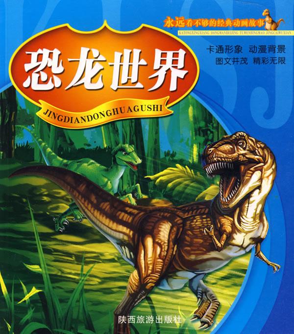 恐龙世界-永远看不够的经典动画图片