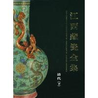 江西藏瓷全集(清代·下)