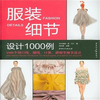 服装细节设计1000例图片