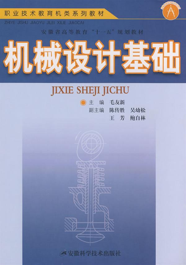 机械设计基础 (毛友新)(职业技术教育机类系列教材)