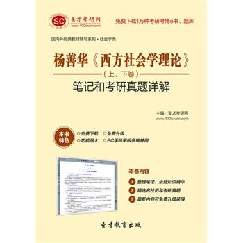 圣才学习网·杨善华《西方社会学理论》(上,下卷)笔记