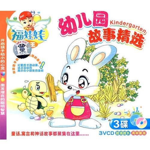 【福娃娃卡通王:幼儿园故事精选(3vcd)图片】高清图