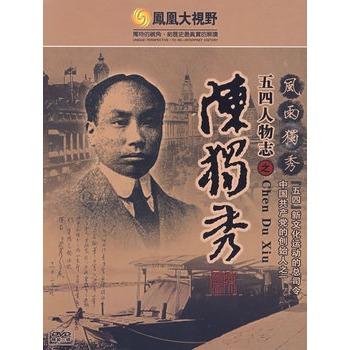 五四人物志之陈独秀/凤凰大视野(3dvd)
