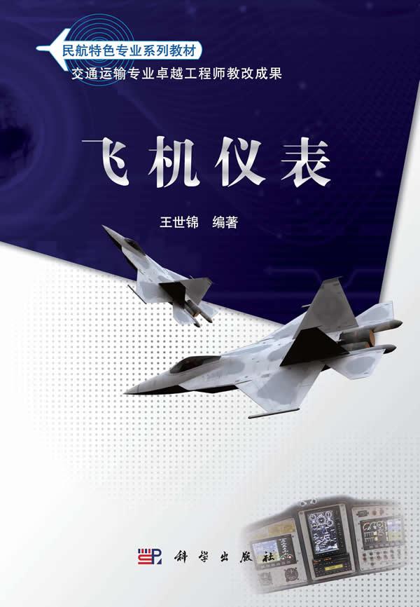 飞机仪表/王世锦 编:图书比价:琅琅比价网
