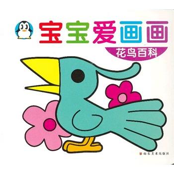 30 宝宝爱画画---可爱动物 4.30 交通工具/宝宝爱画画 4.