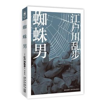 《蜘蛛男》(江户川乱步 著)【简介_书评_在线阅读】 - 当当图书 小说投稿 手机当当 手机当当