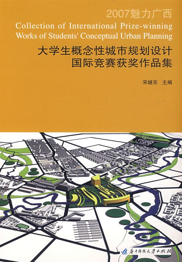 2007大学生概念性城市规划设计国际竞赛获奖作品集