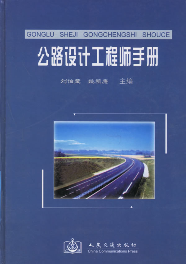 《公路设计工程师手册》电子书下载 - 电子书下载 - 电子书下载