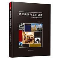 建筑美学与室内软装