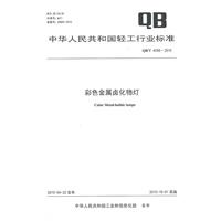 《彩色金属卤化物灯(QB/T4058》封面