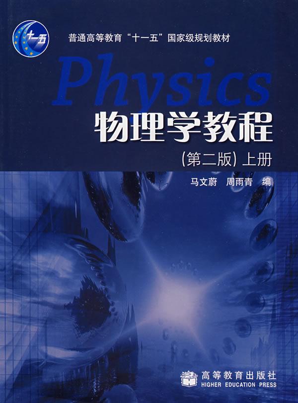 《物理学教程(第二版)(上册)》马文蔚