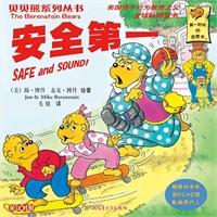 贝贝熊系列丛书?第3辑(51-70)全球家庭教育首选童书!风靡世界50余年,全球发行2.5亿,中国热销1200万册!父母家庭教育的好帮手,孩子行为养成的好保姆!