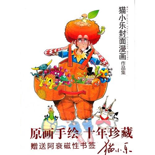 猫小乐封面漫画作品集