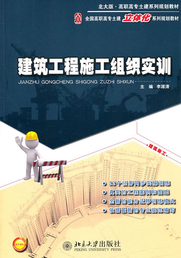 建筑工程施工组织实训