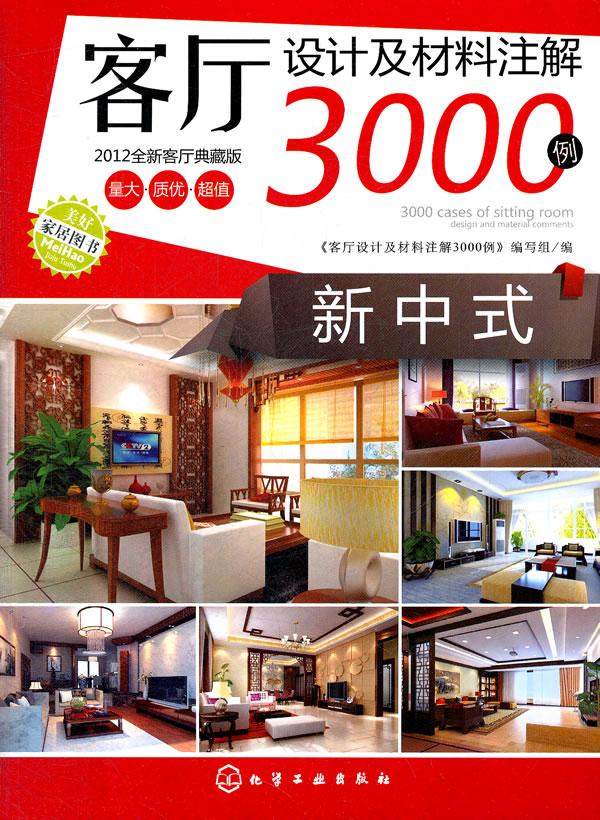 客厅设计及材料注解3000例--新中式
