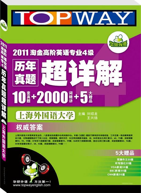 TXT电子书 免费书 下载书 电子书下栽 2011英语专业四级历年真题超详...