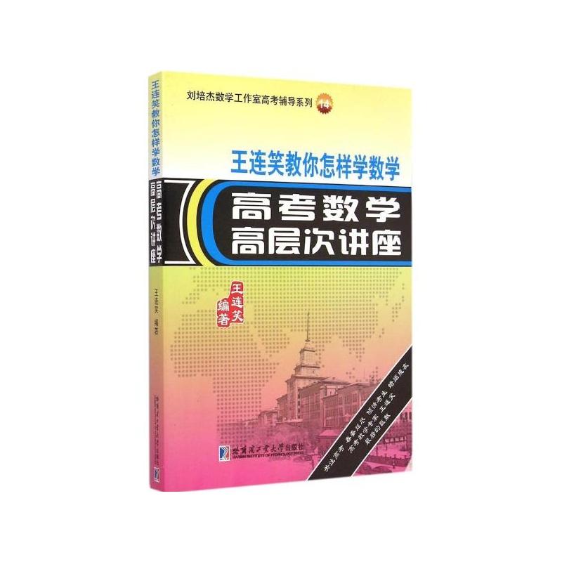 《王连笑教你怎样学数学高考数学高层次讲座